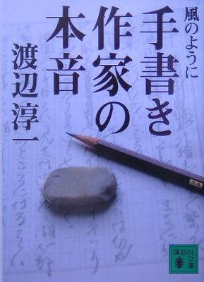 【送料無料】手書き作家の本音 [ 渡辺淳一 ]