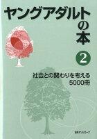 ヤングアダルトの本(2)