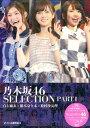 乃木坂46 SELECTION(part1) 白石麻衣×橋本...
