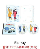 【楽天ブックス限定先着特典】宇宙よりも遠い場所 Blu-ray BOX【Blu-ray】(オリジナルA5マウスパッド)