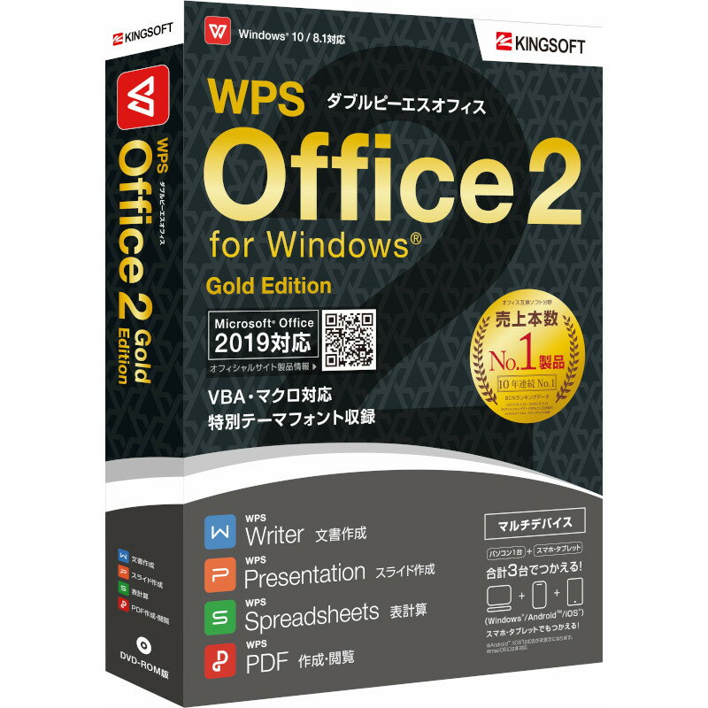 WPS Office 2 Gold Edition 【DVD-ROM版】