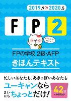 ''19〜'20年版 FPの学校 2級・AFP きほんテキスト