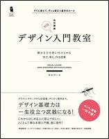 9784797351422 - デザインのセオリー (理論)・基礎が学べる書籍・本まとめ