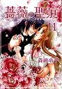 薔薇の聖痕(11) (フェアベル...
