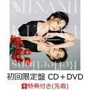 【先着特典】Reflections (初回限定盤 CD+DVD)(オリジナルポストカード<初回限定盤絵柄>) [ 城南海 ]