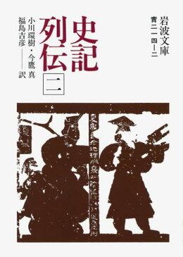 史記列伝(2) (岩波文庫) [ 司馬遷 ]
