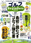 ゴルフ for Beginners(2019-20)