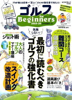 ゴルフ for Beginners(2019-20)