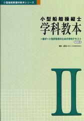 小型船舶操縦士学科教本(2)第3版