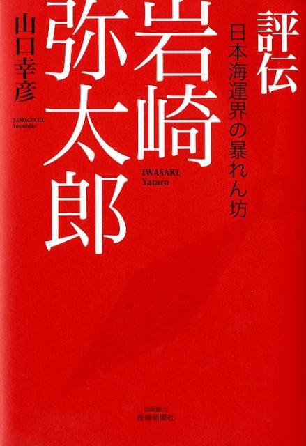 「評伝岩崎弥太郎」の表紙