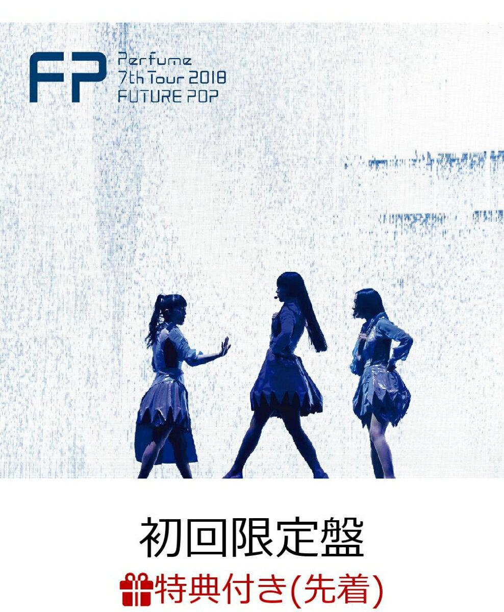 【先着特典】Perfume 7th Tour 2018「FUTURE POP」(初回限定盤)