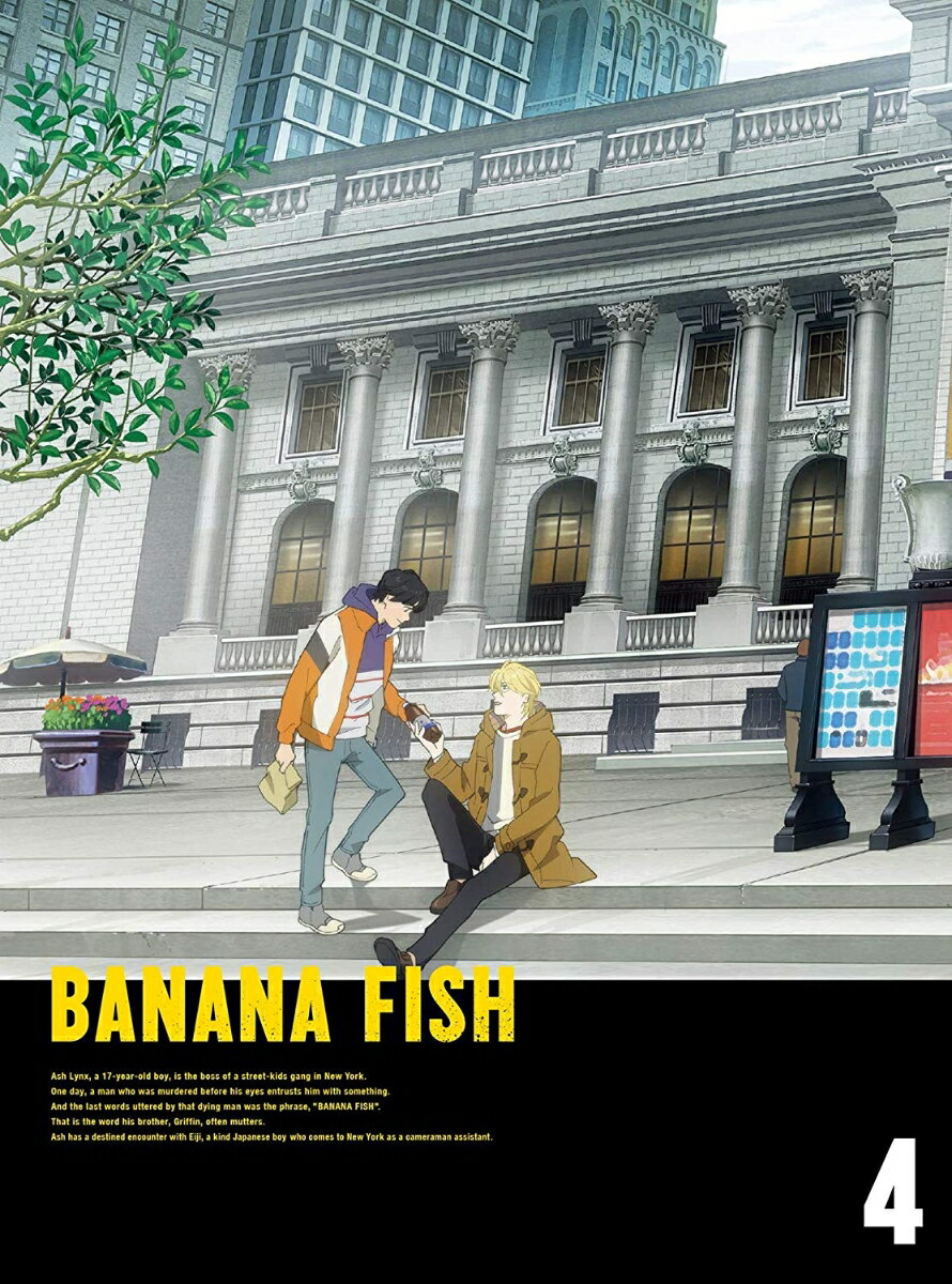 BANANA FISH Blu-ray Disc BOX 4(完全生産限定版)【Blu-ray】画像