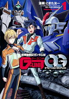 新機動戦記ガンダムW G-UNIT オペレーション・ガリアレスト(1)