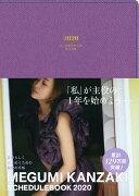 MEGUMI KANZAKI SCHEDULE BOOK 2020(パープル)