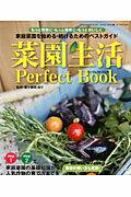 【送料無料】菜園生活パーフェクトブック
