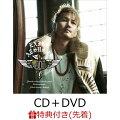 【先着特典】40 -forty- (CD+DVD+スマプラ) (A5オリジナルクリアファイル)