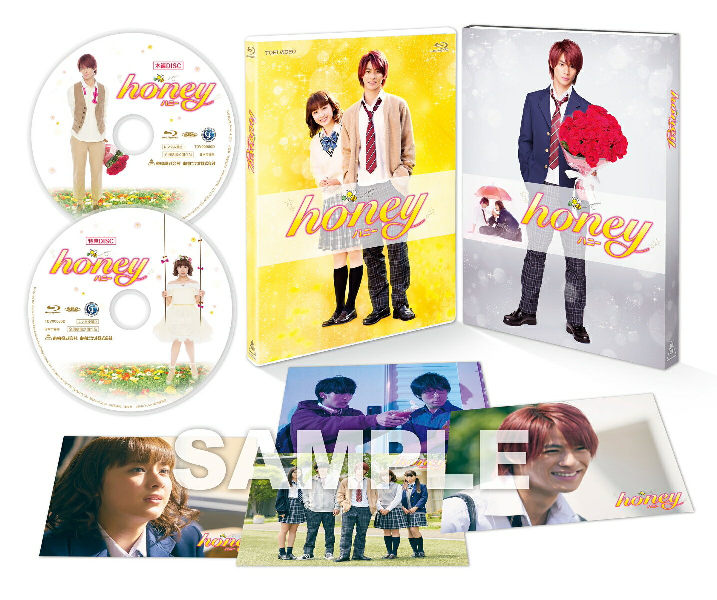 honey 豪華版【Blu-ray】