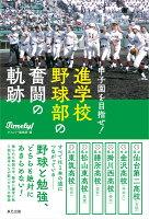 甲子園を目指せ!進学校野球部の奮闘の軌跡
