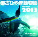 【送料無料】旭山動物園 2013カレンダー