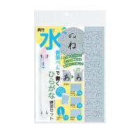 呉竹 筆ペン 水書 ひらがな練習セット KN37-52