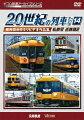 よみがえる20世紀の列車たち14 私鉄6 <近鉄篇2> 奥井宗夫8ミリビデオ作品集