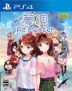 夢現Re:Master PS4版