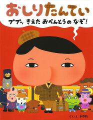 おしりたんてい おべんとう 読書 絵本 児童書
