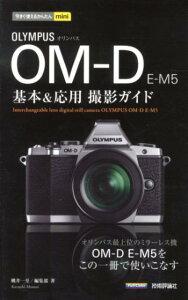【送料無料】OLYMPUS OM-D E-M5基本&応用撮影ガイド [ 桃井一至 ]