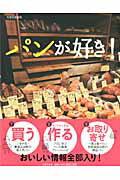 【バーゲン本】パンが好き!