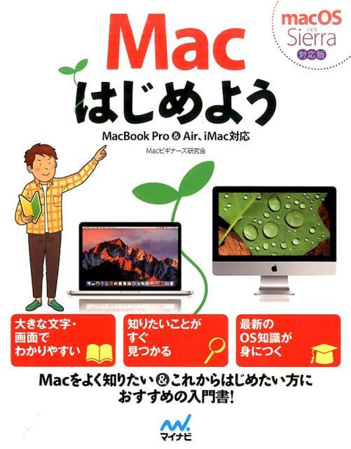 Macはじめよう画像