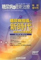 糖尿病の最新治療特別増刊号(Vol.8 Suppl.1 2)