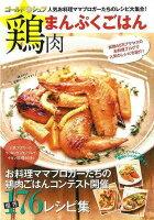 【バーゲン本】鶏肉まんぷくごはん