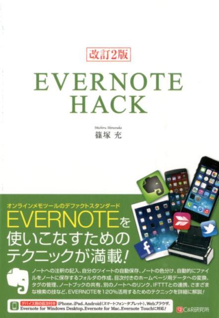 EVERNOTE HACK改訂2版画像
