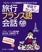 【謝恩価格本】単語でカンタン!旅行フランス語会話