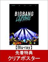【先着特典】BIGBANG JAPAN DOME TOUR 2017 -LAST DANCE-(Blu-ray Disc2枚組 スマプラ対応)(クリアポスター付き)【Blu-ray】