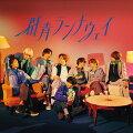 群青ランナウェイ (初回限定盤1 CD+Blu-ray)