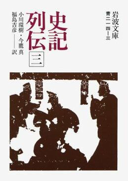 史記列伝(3) (岩波文庫) [ 司馬遷 ]