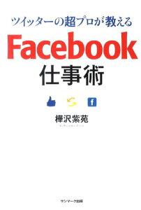 【送料無料】ツイッタ-の超プロが教えるFacebook仕事術