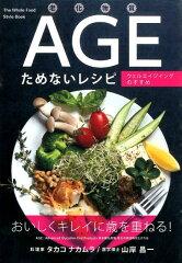 【楽天ブックスならいつでも送料無料】老化物質AGEためないレシピ [ タカコ・ナカムラ ]