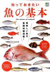 【送料無料】知っておきたい魚の基本