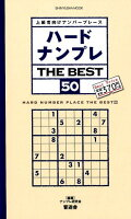 ハードナンプレTHE BEST(50)