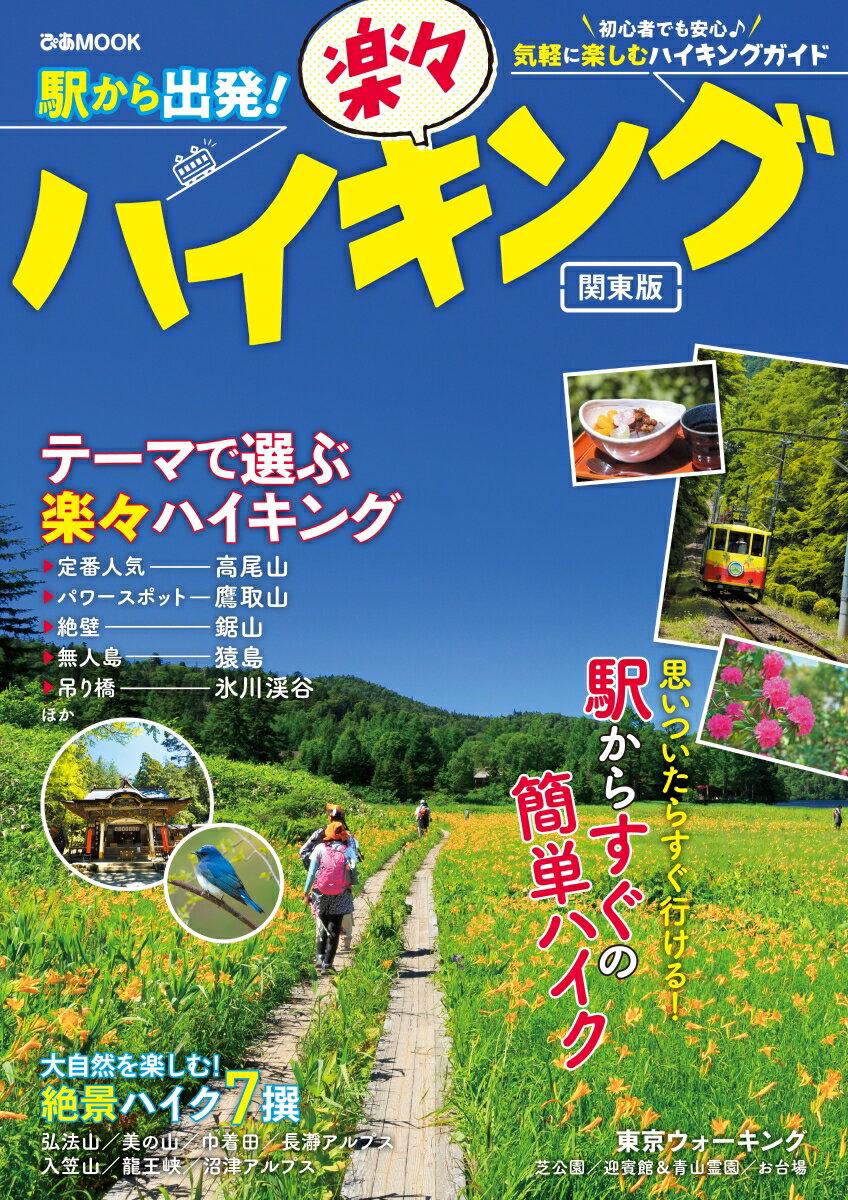 駅から出発!楽々ハイキング関東版画像