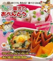 【バーゲン本】かわいい園児のおべんとう