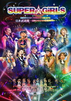 SUPER☆GiRLS 生誕3周年記念SP アイドルストリートカーニバル日本武道館〜超絶少女たちの挑戦2013〜
