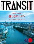 TRANSIT(トランジット)45号 麗しきロンドン (講談社 Mook(J)) [ ユーフォリアファクトリー ]