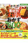 【送料無料】素材別大好評おかずBEST600