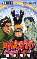 NARUTO(巻ノ54)