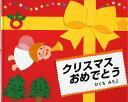 クリスマスおめでとう [ 樋口通子 ]