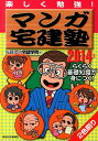 【楽天ブックスならいつでも送料無料】マンガ宅建塾(2014年版) [ 宅建学院 ]