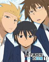 男子高校生の日常 1【Blu-ray】